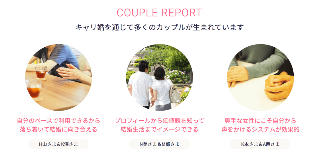 キャリ婚の公式結婚レポート