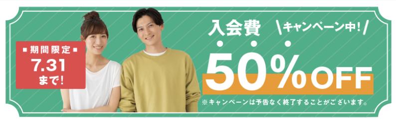 ペアーズエンゲージ 入会費50%OFFキャンペーン