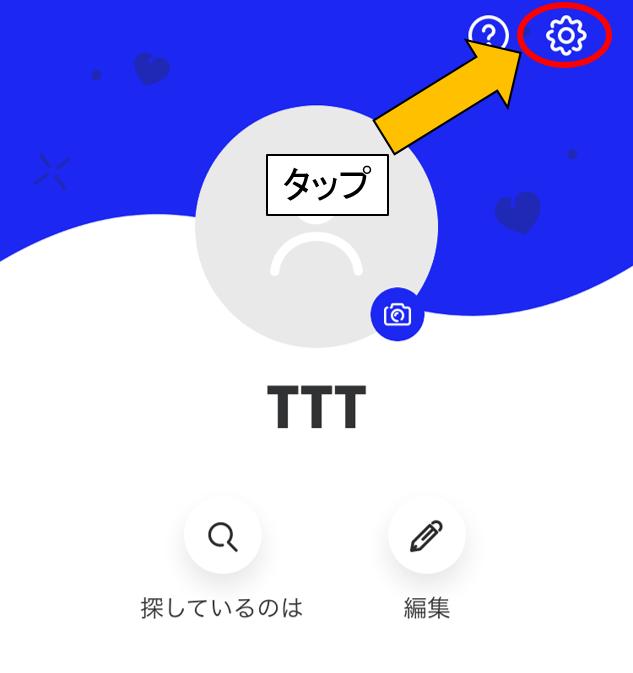 マッチドットコムスマホアプリ版退会方法①