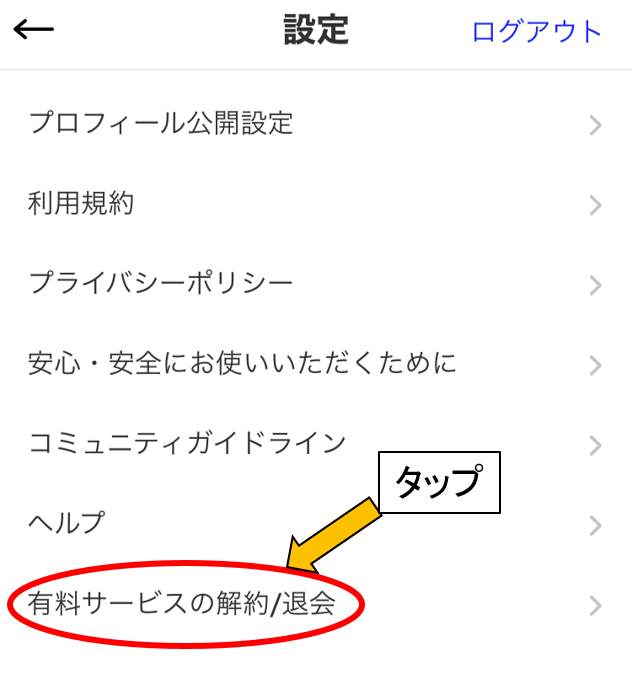 マッチドットコムスマホアプリ版退会方法②