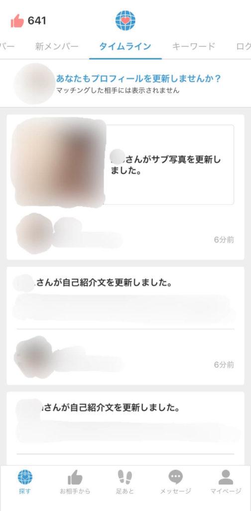 Omiaiの使い方・やり方 タイムライン画面
