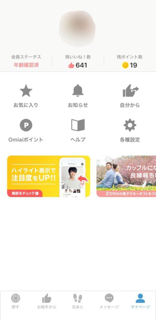 Omiaiの使い方・やり方 マイページ画面