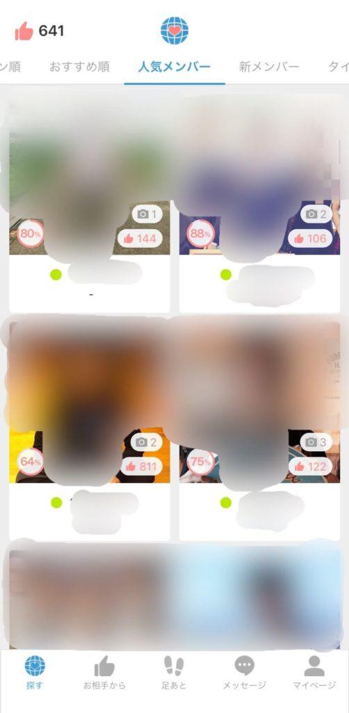 Omiaiの使い方・やり方 人気メンバー画面