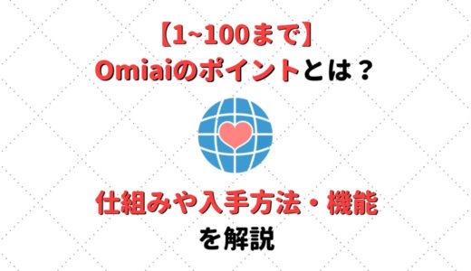 Omiaiのポイントとは?仕組みや入手方法、機能を解説!無料でGET出来る?