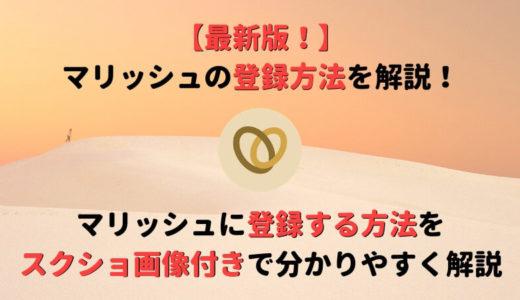【最新版】マリッシュの登録方法をスクショ画像付きで紹介!使い方も併せて解説