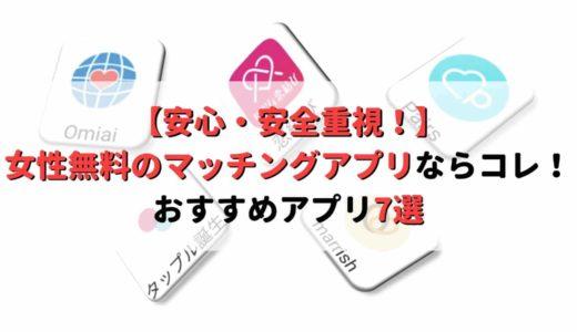 【安心・安全重視!】女性無料のマッチングアプリならコレ!おすすめ7選