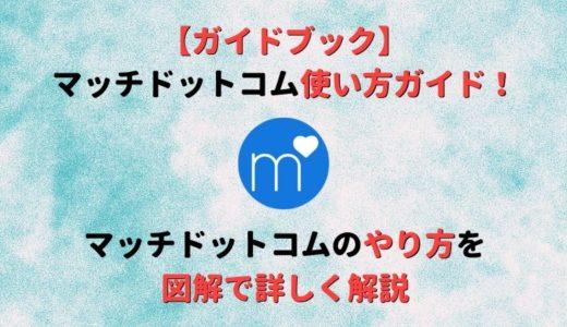 【ガイドブック】マッチドットコム使い方ガイド!図解で詳しく解説!