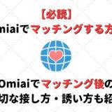 Omiaiでマッチングする方法とマッチング後の最適な接し方・誘い方