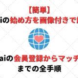 【簡単】Omiaiの始め方を画像付きで解説!会員登録からマッチングまでの全手順