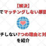 【諦め厳禁】Omiaiでマッチングしない7つの理由とは!?対処法も紹介!