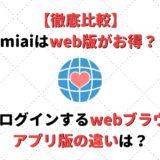 Omiaiはweb版がお得!?PCからログインするwebブラウザ版とアプリ版の違いは?