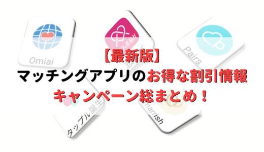 【2020年最新版】マッチングアプリのキャンペーン・クーポン情報総まとめ!