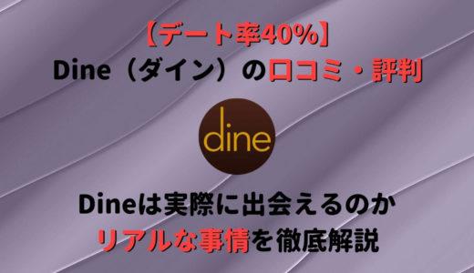【デート率40%!】「Dine(ダイン)」とは?口コミ・評判からわかるリアルな実情