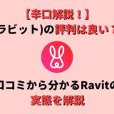 【完全版】Ravit(ラビット)の評判は良い?悪い?口コミからわかるアプリの実態