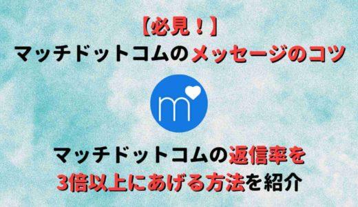 【必見!】マッチドットコムでメッセージの返信率を3倍以上に上げるコツを解説!