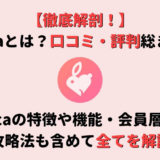 【最新版】aocca(アオッカ)の評判や口コミは?出会えるのかを徹底解説!