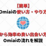 Omiaiの使い方・やり方を徹底解説!登録から出会い方までの流れも