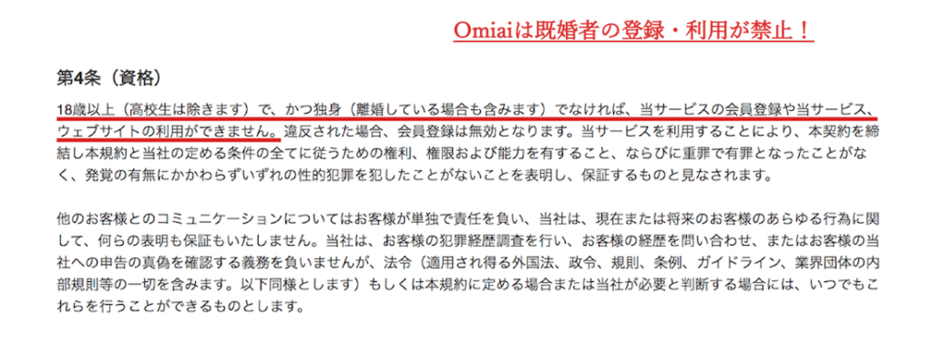 Omiai(オミアイ)は既婚者の登録・利用が禁止!