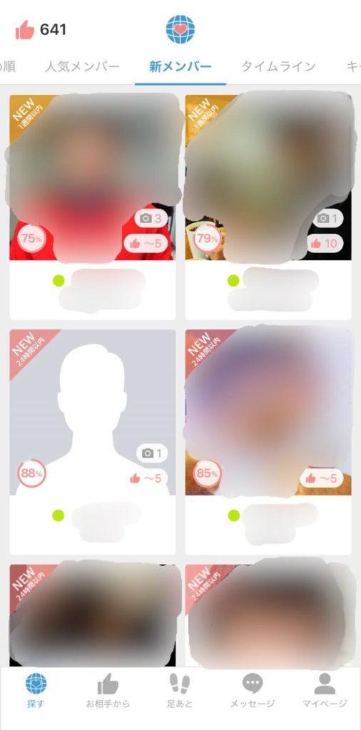 Omiaiの使い方・やり方 新メンバー画面