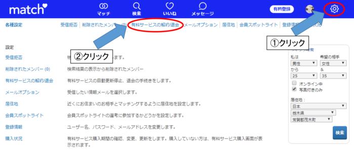 マッチドットコムブラウザ版退会方法①