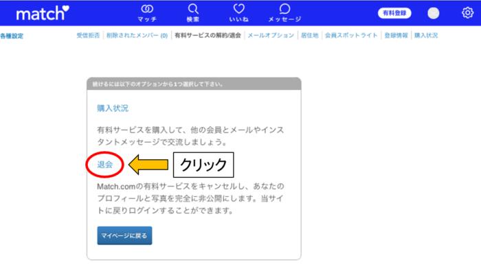 マッチドットコムスマホアプリ版退会方法③