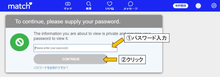 マッチドットコムパスワード入力画面