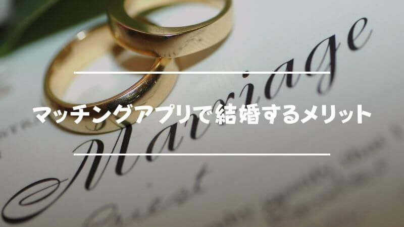 マッチングアプリで結婚するメリット