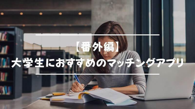 【番外編】目的別!大学生におすすめのマッチングアプリ