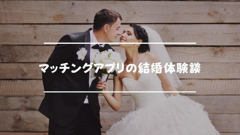 マッチングアプリの結婚体験談