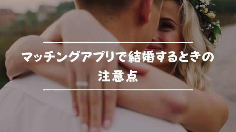 マッチングアプリで結婚するときの注意点