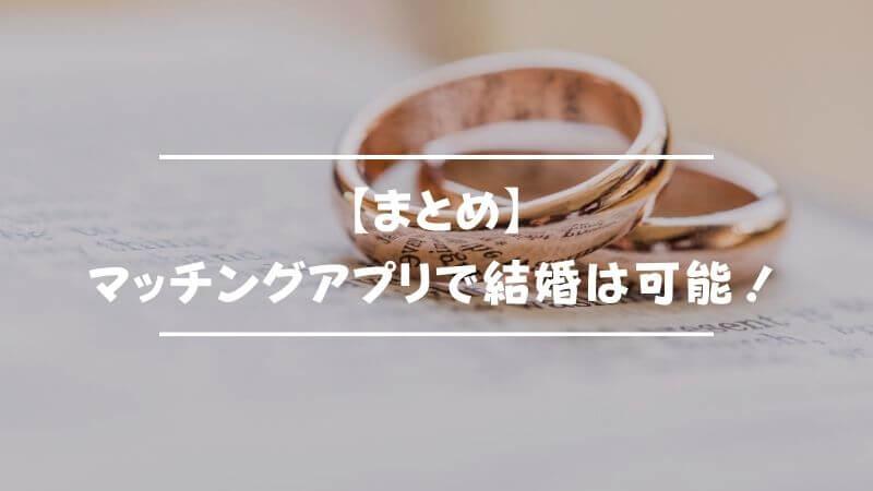 【まとめ】マッチングアプリで結婚は可能!早く結婚したいならおすすめ!