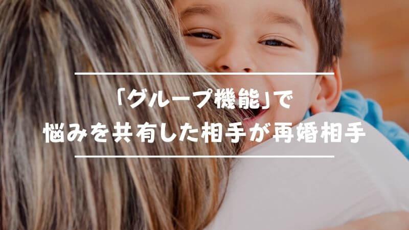 【男性体験談】マリッシュの「グループ機能」で子育ての悩みを共有した相手が再婚相手
