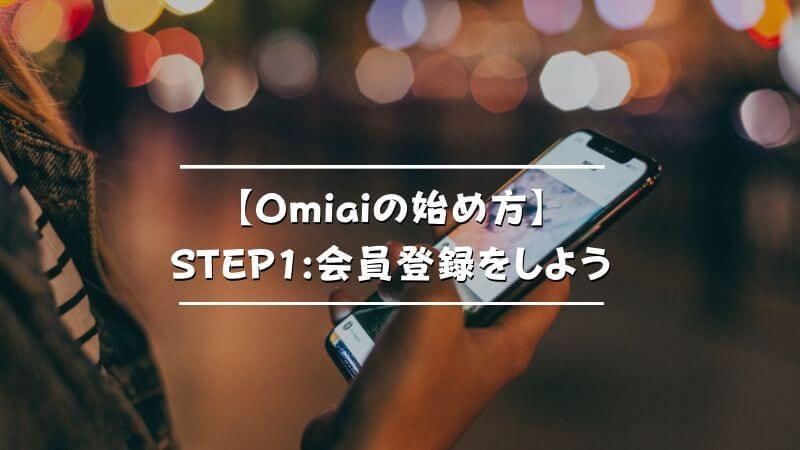 【Omiaiの始め方】STEP1:会員登録をしよう