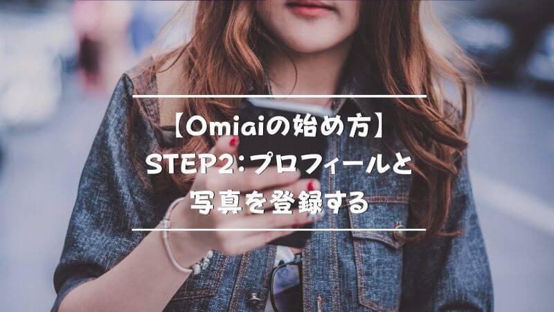 【Omiaiの始め方】STEP2:プロフィールと写真を登録する