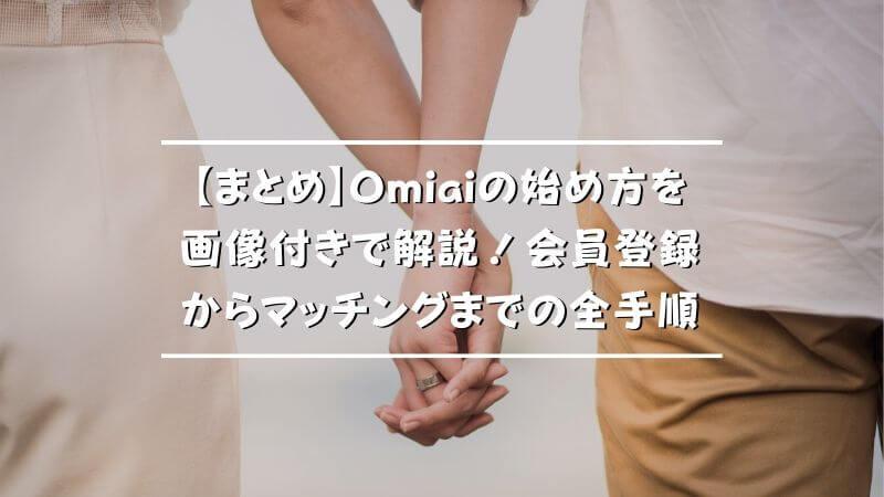 【まとめ】Omiaiの始め方を画像付きで解説!会員登録からマッチングまでの全手順