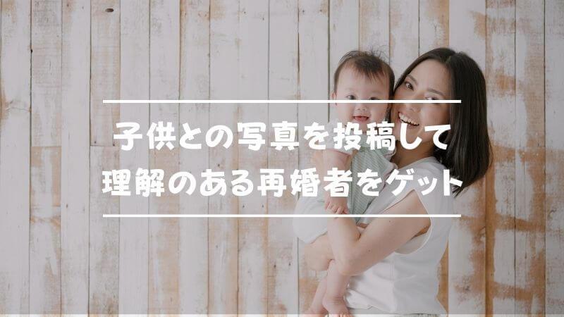【女性体験談】マリッシュでは子供との写真を投稿して理解のある再婚者をゲット