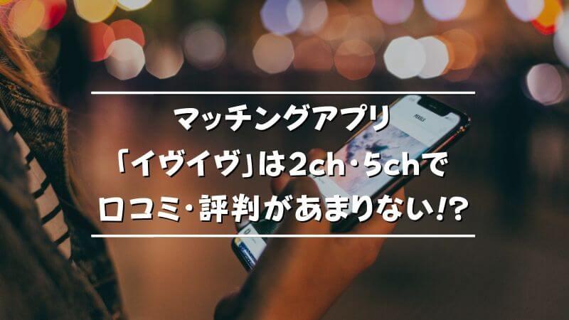 マッチングアプリ「イヴイヴ」は2ch・5chで口コミ・評判があまりない!?