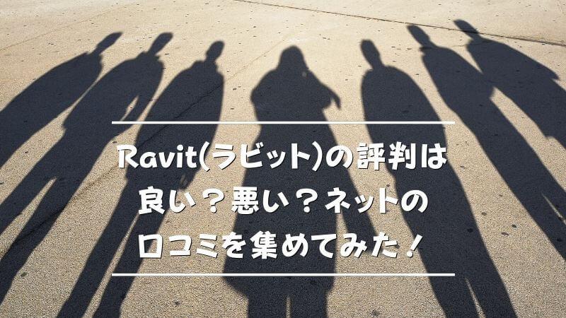 Ravit(ラビット)の評判は良い?悪い?ネットの口コミを集めてみた!