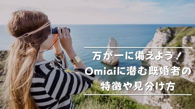 万が一に備えよう!Omiaiに潜む既婚者の特徴や見分け方