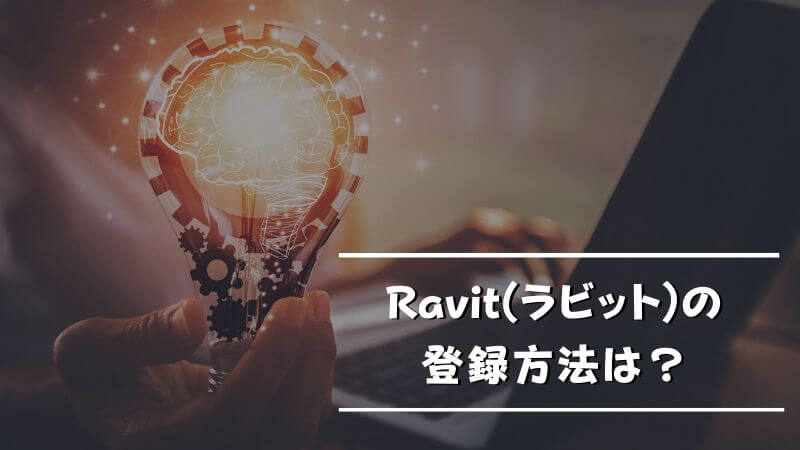Ravit(ラビット)の登録方法は?