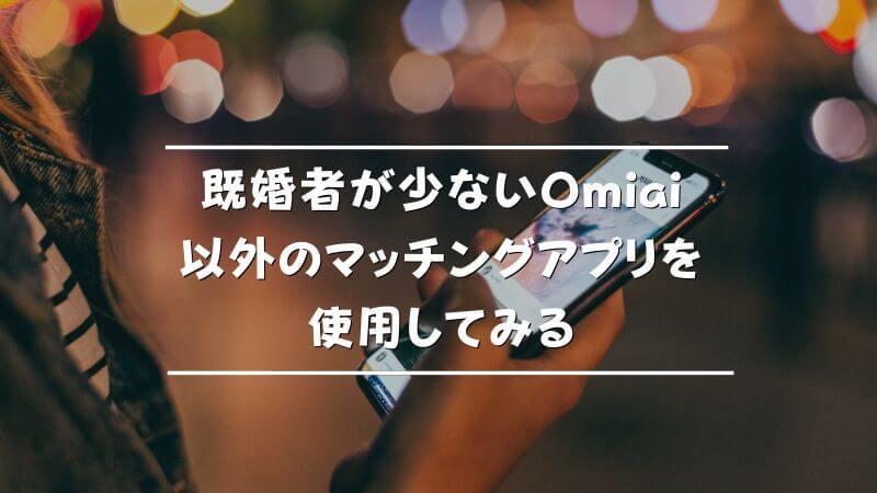 既婚者が少ないOmiai以外のマッチングアプリを使用してみる