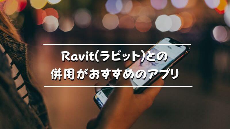 Ravit(ラビット)との併用がおすすめのアプリ