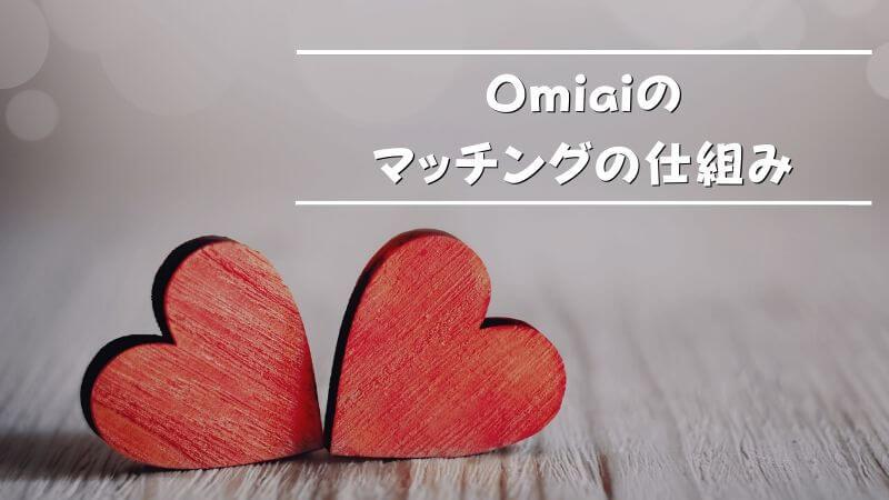 Omiaiのマッチングの仕組み