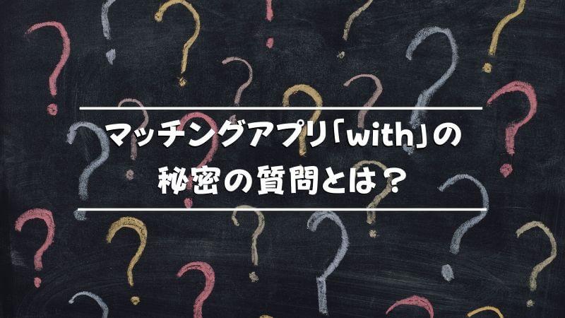 マッチングアプリ「with」の秘密の質問とは