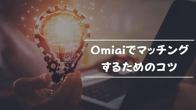 Omiaiでマッチングするためのコツ