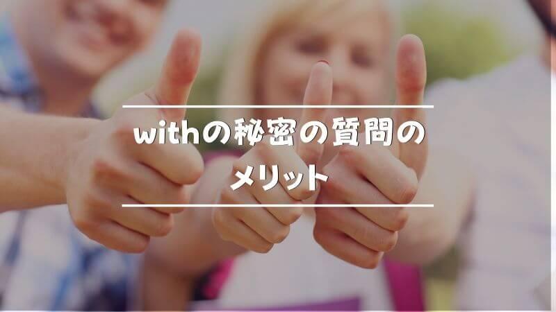 withの秘密の質問のメリット