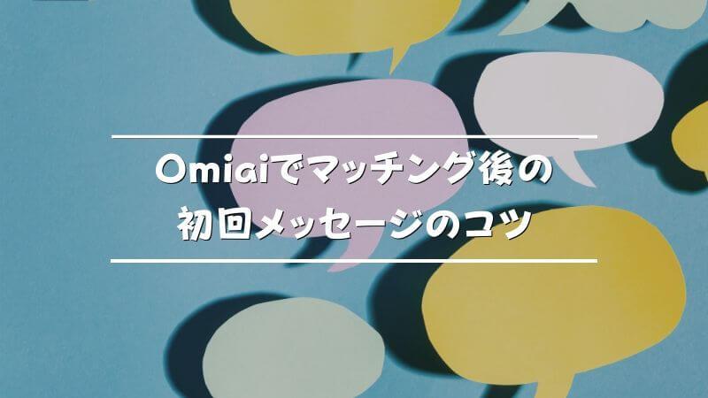 Omiaiでマッチング後の初回メッセージのコツ