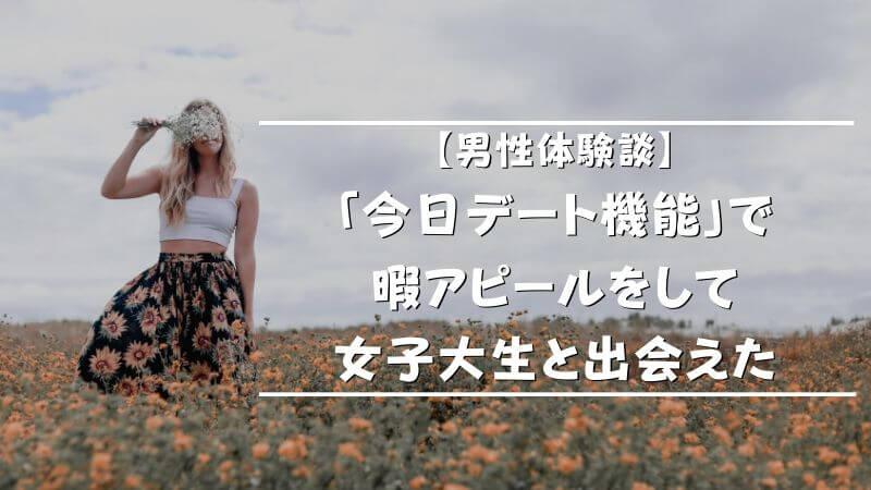 【男性体験談】「今日デート機能」で暇アピールをして女子大生と出会えた