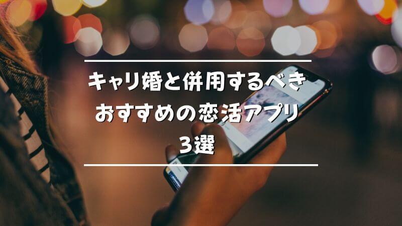 キャリ婚と併用するべきおすすめの恋活アプリ3選