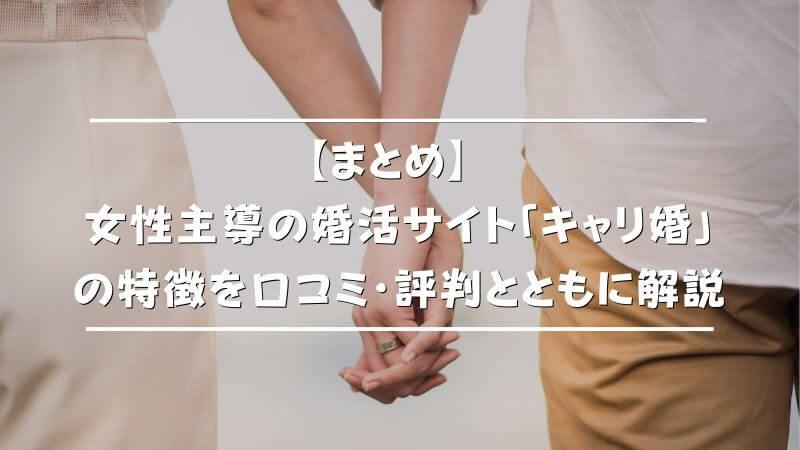 【まとめ】女性主導の婚活サイト「キャリ婚」の特徴を口コミ・評判とともに解説